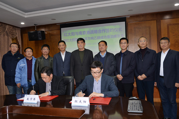 股份公司与红太阳战略合作协议成功签约 暨红太阳国际集采万吨乙醇成功