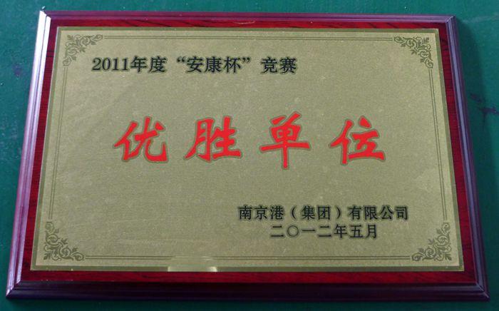 """2011年度""""安康杯""""竞赛优胜单位"""