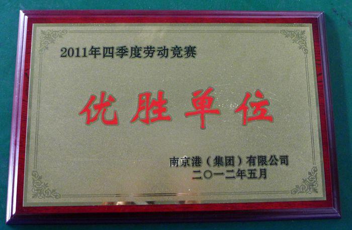 2011年四季度劳动竞赛优胜单位